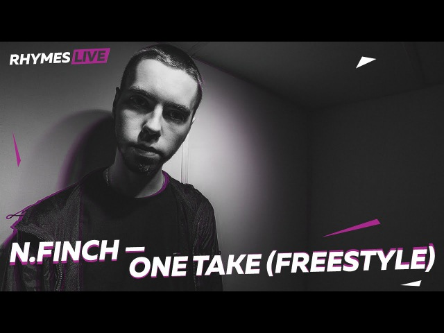 N.FINCH — ONE TAKE (freestyle) для Rhymes Live