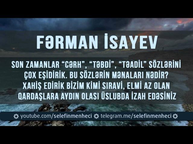 Cərh, Təadil və Təbdi sözlərinin izahı - Fərman İsayev 23.12.2015
