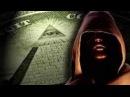 Маджестик 12.Тайные общества.Заговор мирового правительства.НЛО и пришельцы.Секретные истории