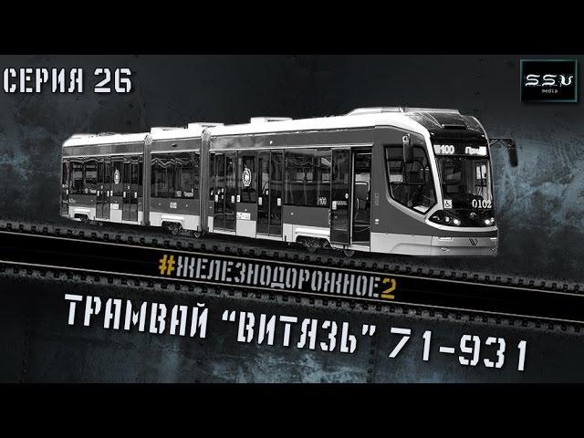 Самый дорогой трамвай в истории России! Витязь. Транспорт тест-драйв Железнодорожное - 26 с.