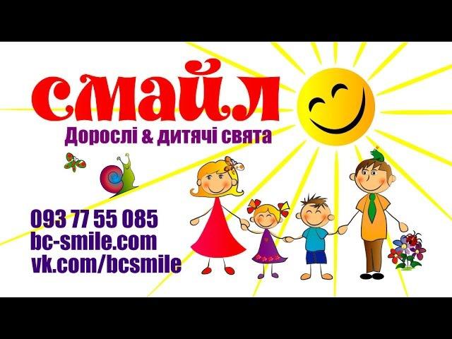 Аниматор в Белой Церкви от агентства СМАЙЛ