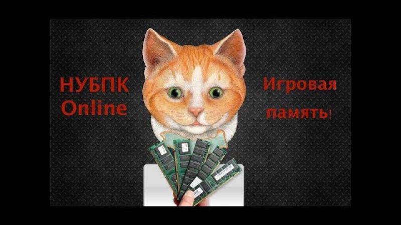 Лохотрон AVITO! - Игровая Память 100500 FPS - НУБПК Online
