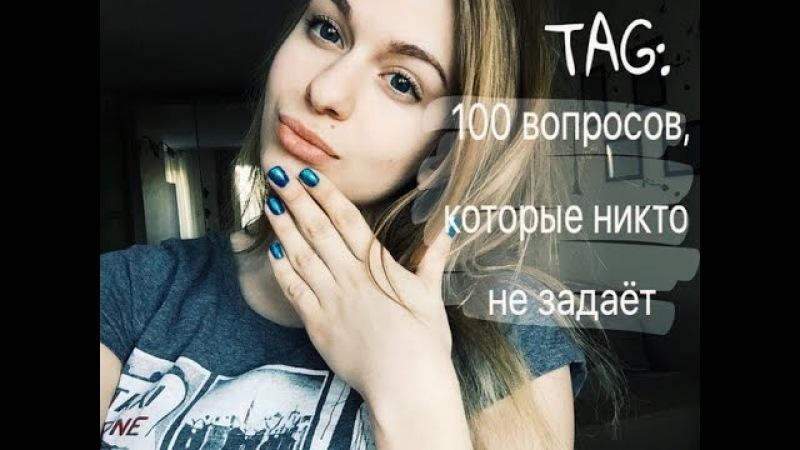 100 ВОПРОСОВ, КОТОРЫЕ НИКТО НЕ ЗАДАЕТ | 100 questions no one asks