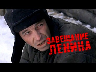 Завещание Ленина / 1 - 12 Серия (2007) HD