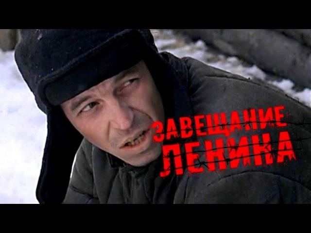 Завещание Ленина / Колымские были!