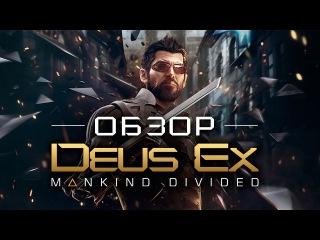 Обзор игры Deus Ex: Mankind Divided
