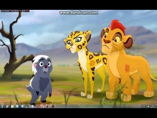 король лев сериал защитник кион 2 серия part 1