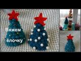 Вяжем Ёлочку (вязание крючком) . Crochet. Knit a Christmas tree.