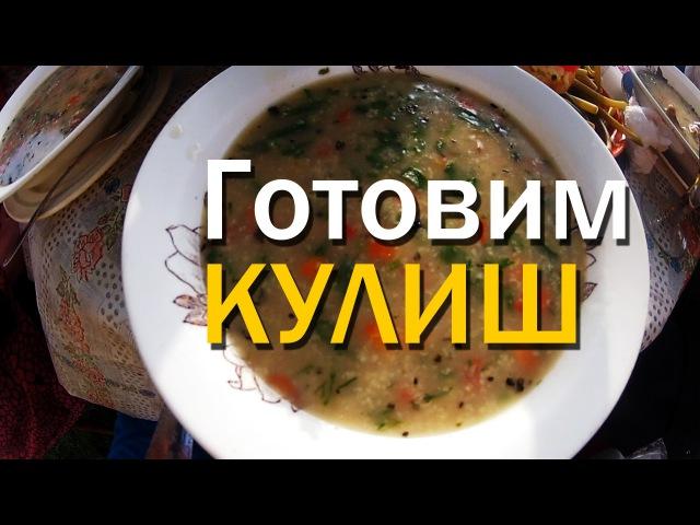 Готовим кулиш. Настоящий козацкий на костре в котелке. Украинская кухня.