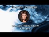 """Премьера """"Перемещения"""" в Питере Бантеева Перископ"""
