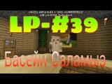Minecraft Pe! Қазақша выживания LP-#39 [KZ]