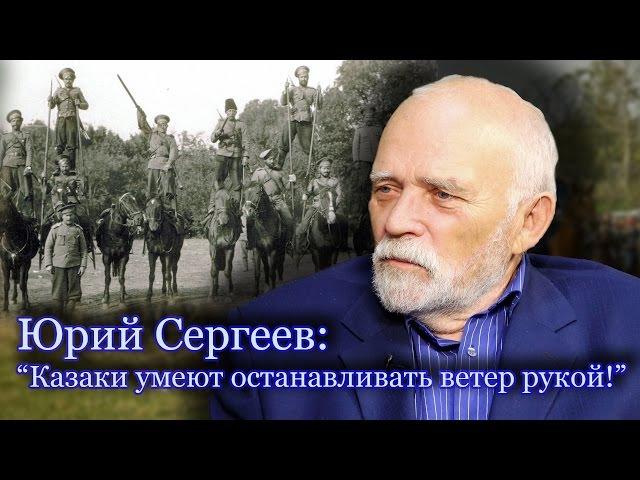 Юрий Сергеев: Казаки умеют останавливать ветер рукой