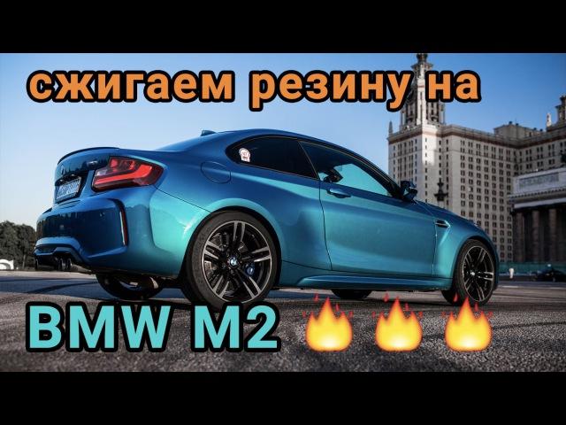 Сжигаем всю резину сразу на двух BMW M2! Тест-драйв : )
