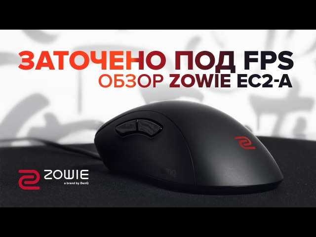 Заточено под FPS. Обзор ZOWIE EC2-A