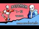 Воспоминание ( комикс Undertale 1- 12 части)