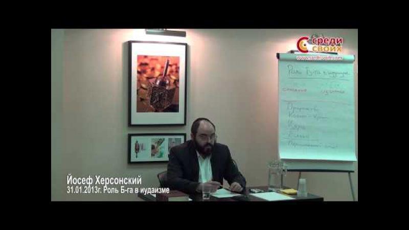 Й. Херсонский. Роль Б-га в иудаизме