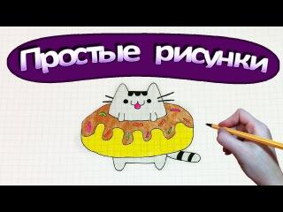 Рисунок Кота Пушина в пончике ✔