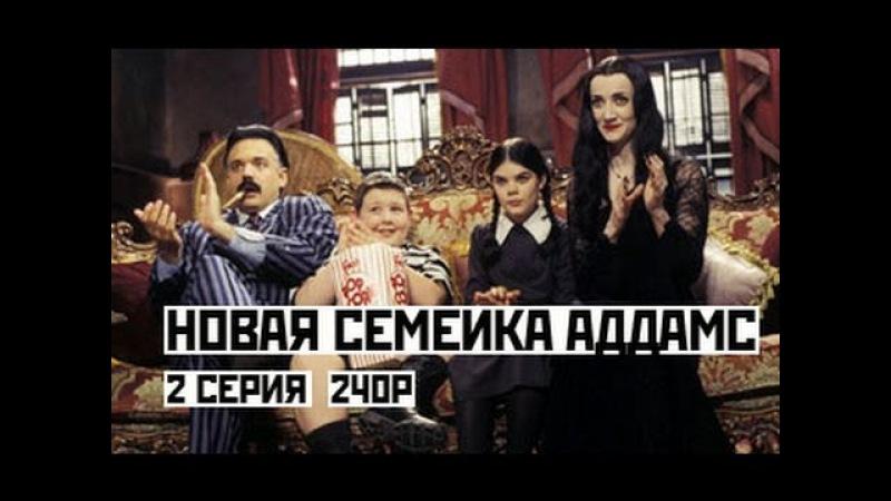 Новая Семейка Аддамс - 2 Серия (240р)