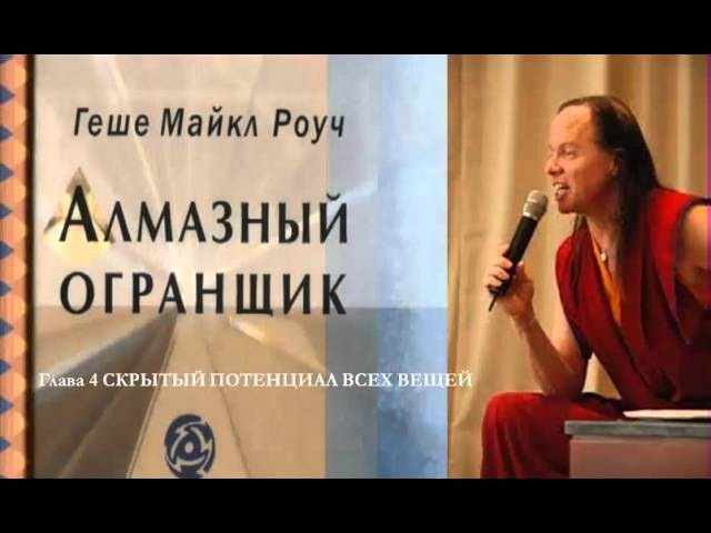3 Алмазный огранщик гл 4 аудиокнига Майкл Роуч