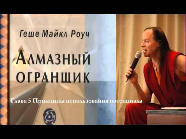 4 Алмазный огранщик гл 5 аудиокнига Майкл Роуч