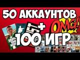 !!!СУПЕР!!! РАЗДАЧА: 50 ИГРОВЫХ АККАУНТОВ + 100 КЛЮЧЕЙ СТИМ