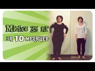 Похудей фильм! Как похудеть на 35 кг за 10 месяцев. Похудение до и после. Дневник похудения онлайн