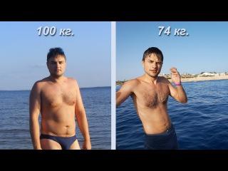 Смотреть фильм Похудей! Как похудеть на 26 килограмм за 3 месяца