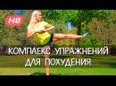 лимон для похудения Комплекс Упражнений для Похудения Кардио нагрузка Татьяна Меломед