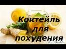 диета для похудения живота КАК ПОХУДЕТЬ НА 10 КГ ЗА НЕДЕЛЮ Коктейль для похудения из имбиря и лимона