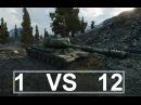 WoT - 1 VS 12 Can he win it? игры танки, танк 14, танки онлайн, мир танков, танки онлайн,
