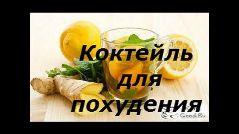 диета для похудения живота КАК ПОХУДЕТЬ НА 10 КГ ЗА НЕДЕЛЮ Коктейль для похудения из имбиря и лимона смотреть онлайн без регистрации