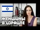Каково быть ЖЕНЩИНОЙ в ИЗРАИЛЕ Жизнь в Израиле