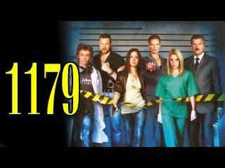 След 1179 серия