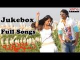аудио Bujjigadu Telugu Movie Full Songs || Jukebox ||  Prabhas,Trisha