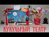 Кукольный театр своими руками + сказка Маша и медведь - Страшная история DIY puppet theatre