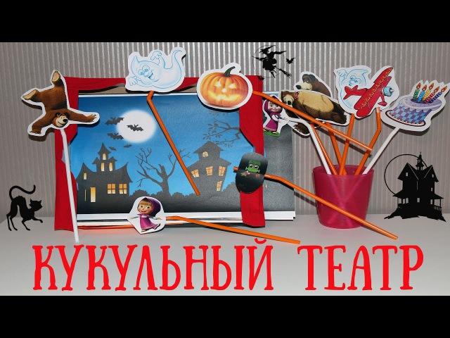 Кукольный театр своими руками сказка Маша и медведь Страшная история DIY puppet theatre