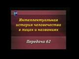 История человечества. Передача 62. Аристотель. Европа по покровом схоластики