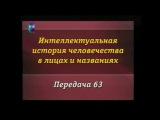 История человечества. Передача 63. Аристотель. Монашество и Рыцарство