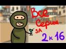 CS GO Cartoon Все серии за 2к16 all the episodes