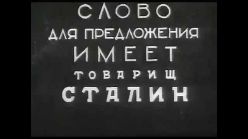 По-круче, чем Камеди клаб! Шутки И.В. Сталина~1935 год