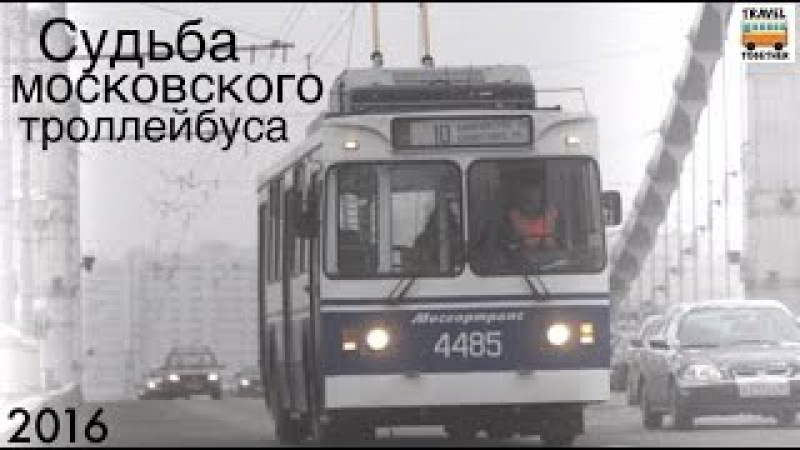 Судьба московского троллейбуса. 2016 | The fate of Moscow trolley. 2016