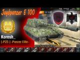 Koresh_ [-PZE-] - Мастер Jagdpanzer E 100