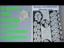 2 ЧАСТЬ МК Разбор схемы и вязание ажурного листочка/Уроки Ирландского кружева К ...