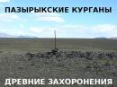 Алтай Пазырыкские курганы