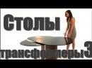 Раскладной стол трансформер. Обеденный стол раздвижной. Стол складной. Стол трансформер.