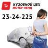 Кузовной ремонт и покраска Воронеж Мотор Ленд