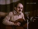 Два часа с бардами (телефильм, 1987)