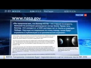 СЕНСАЦИЯ... Телескоп Кеплер обнаружил близнеца Земли