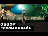 Герои онлайн (Heroes online) видеообзор by Kinat