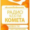 Радиостанция «КОМЕТА»